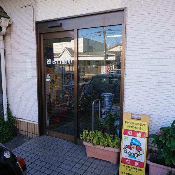 徳永自動車整備工場